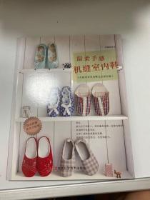 温柔手感机缝室内鞋  【25层】