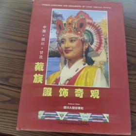 中国四川甘孜藏族服饰奇观
