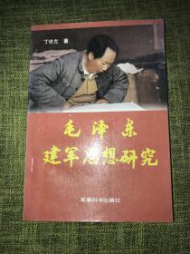 毛泽东建军思想研究
