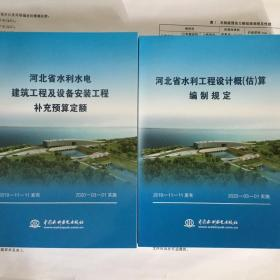河北省水利水电建筑工程及设备安装工程补充预算定额+概估算编制