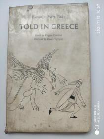 Favorite fairy tales told in Greece: