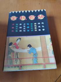 历代民间艳情小说:金秋鸳梦(801页)