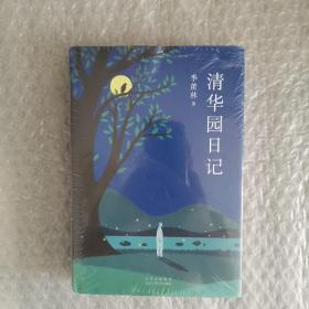 季羡林:清华园日记