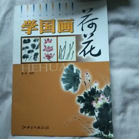 学国画:荷花(馆藏书)