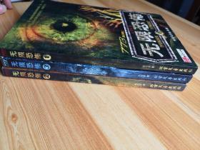 无限恐怖(1、2、3)全3册