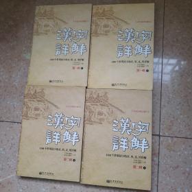 汉字详解  第一辑(上下)第二辑(上下)四册合售:1500个常用汉字的音、形、义、用详解:双色插图珍藏本
