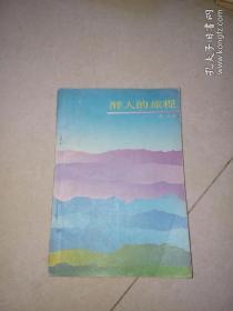醉人的旅程   (32开本,1984 年一版一印刷,花城出版社)