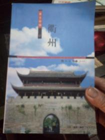 衢州:乡土中国丛书