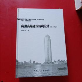 实用高层建筑结构设计(第2版)第二版
