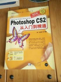Photoshop CS2从入门到精通