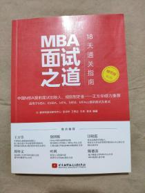 MBA面试之道:18天通关指南 精华版(第2版)