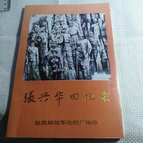 《张兴华回忆录》【革命回忆录,品如图】