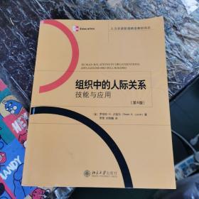 人力资源管理精选教材译丛·组织中的人际关系:技能与应用(第6版)