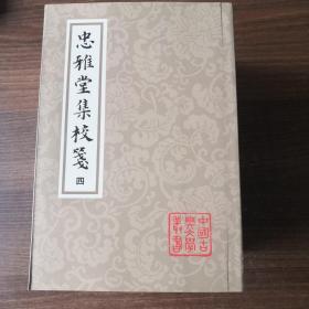 忠雅堂集校笺:中国古典文学丛书