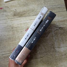 龙族1 火之晨曦,龙族Ⅱ:悼亡者之瞳,两本合售,保证正版