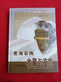 青海彩陶收藏与鉴赏(新未翻阅)