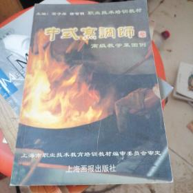 中式烹调师.高级教学菜图例