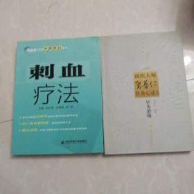 刺血疗法(互联网+实用中医技法系列)国医大师贺普仁针灸心法针灸治痛两册合售60元