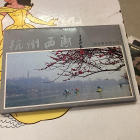 杭州西湖(十张全)15分邮资明信片