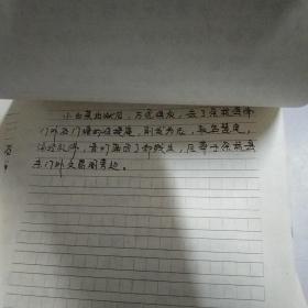 [标签] 中国井冈山干部学院教授、副院长汪建新手稿:艺术价值与经济价值