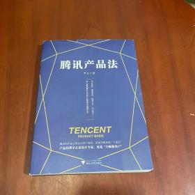 《腾讯产品法》(一本书读懂腾讯产品思维与运营方法,《腾讯传》作者吴晓波推荐)