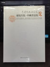 2010届中国艺术研究院研究生院中国书法院研究生课程班高研班即访问学者结业作品集