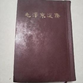 毛泽东选集(人民出版社1966年印,一卷本,盒装 )丨