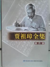 贾祖璋全集  第六卷