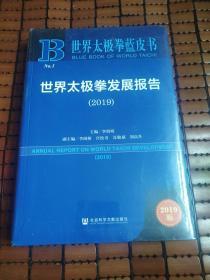 世界太极拳蓝皮书:世界太极拳发展报告(2019)
