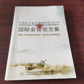 中国古代美学范畴的现代价值国际会议文集