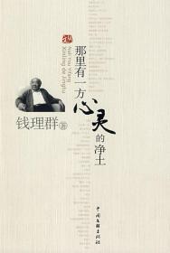 那里有一方心灵的净土 一个人的安顺.雷电赋 钱理群  著 中国文联出版公司9787505959187正版全新图书籍Book