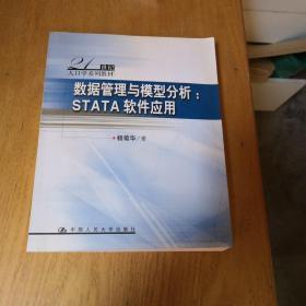 数据管理与模型分析:STATA软件应用