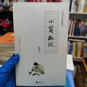 小窗幽记:中华经典随笔