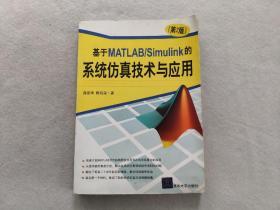 基于MATLAB/Simulink的系統仿真技術與應用