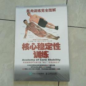 肌肉训练完全图解:核心稳定性训练 全新未拆封