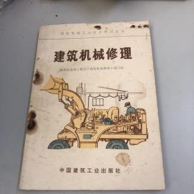 建筑机械修理
