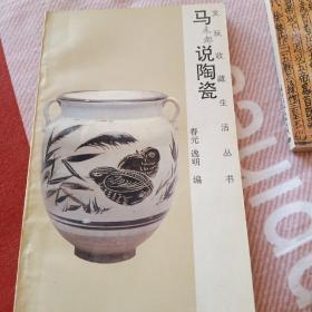 马未都说陶瓷