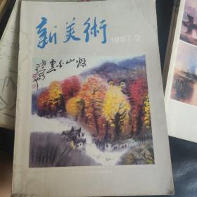 新美术季刊 1987年第2期
