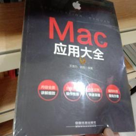 Mac应用大全,