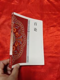 百论—— 中国佛学经典宝藏  【11】