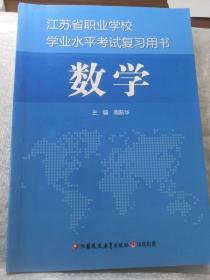 江苏省职业学校学业水平考试复习用书.数学 第三版 含试卷及答案