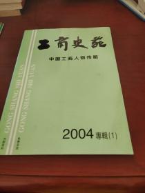 工商史苑——中国工商人物传略2004.1