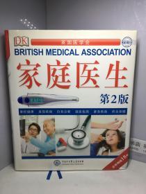 DK家庭医生(第2版)