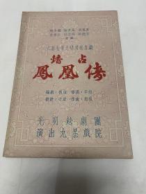 50年化光明越剧团演出九星戲院(错占鳯凰侠)