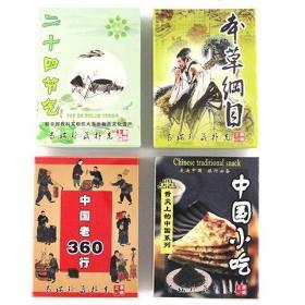 4副收藏扑克牌老360行中国小吃本草纲目二十四节气扑克牌欣赏