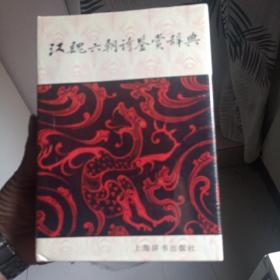 汉魏六朝诗鉴赏辞典超巨厚一大本