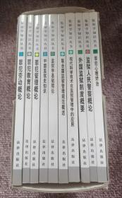 监狱学知识丛书(全十册、有函套)