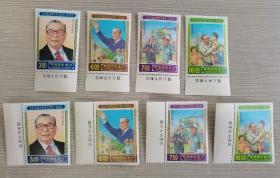 中国台湾纪229齿孔有折任意发货一套  纪念邮票  4全1989年发行
