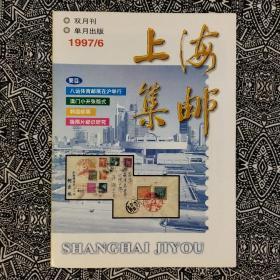 《上海集邮》(1997年第6期)