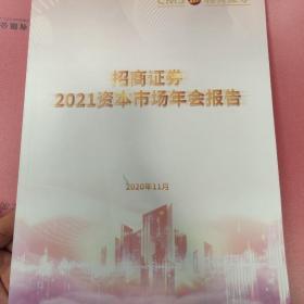 招商证券2021资本市场年会报告